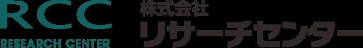 株式会社リサーチセンター|アパレル業界特化したコンサルティング・マーケティング|岐阜