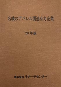 名岐のアパレル関連有力企業 2020 年版(最新版)