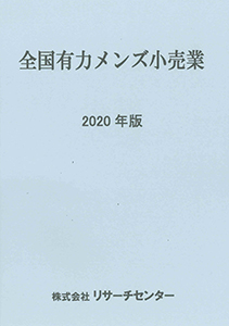全国有力メンズ小売業 '19年版(最新版)